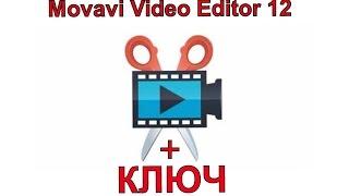 Movavi Video Editor 12+Ключ 2016-2017
