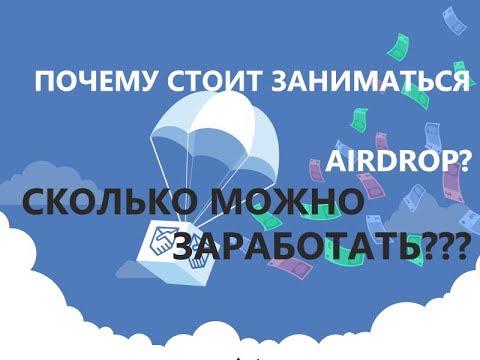 Почему стоит зарабатывать на airdrop? Сколько можно заработать на airdrop?