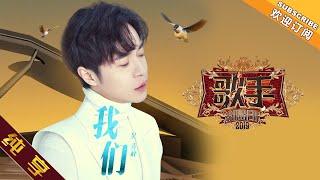 【纯享版】吴青峰《我们》《歌手2019》第2期 Singer 2019 EP2【湖南卫视官方HD】