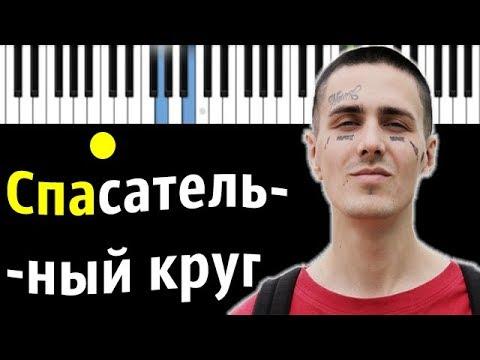 FACE - Спасательный круг| Piano_Tutorial | Разбор | КАРАОКЕ | НОТЫ