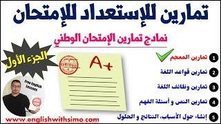 🔴تمارين الإستعداد للإمتحان | الجزء (1) | تمارين المعجم  (Vocabulary Exercises)
