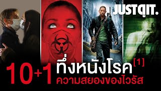 10+1 หนังโรคระบาด..สุดสะพรึง! (PART 1) #JUSTดูIT