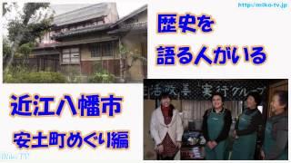 映像で湖国の魅力伝え隊Miko-TV