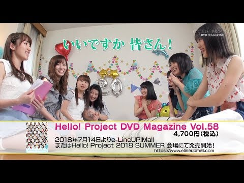Hello! Project DVD MAGAZINE Vol.58 CM