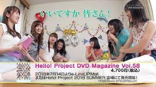 Hello!ProjectDVDMAGAZINEVol.58CM