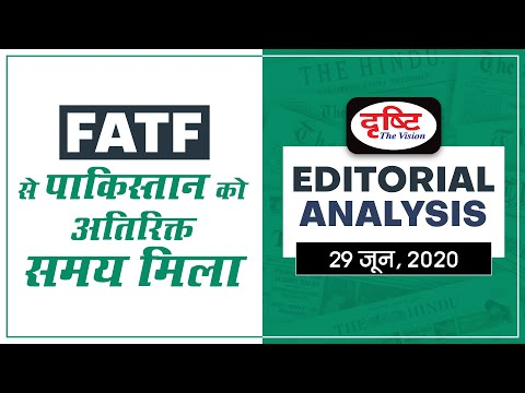 FATF grants extension to Pakistan I Editorial Analysis (Hindi) June 29, 2020