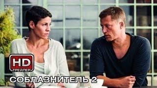 Соблазнитель 2, Соблазнитель 2 - Русский трейлер