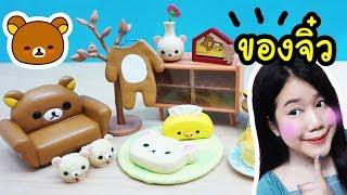 ห้องหมีริลัคคุมะจิ๋ว ของจิ๋วๆที่น่ารักมุ้งมิ้งจากญี่ปุ่น【 Re-ment Rilakkuma room 】| คะน้า Kanakiss - dooclip.me