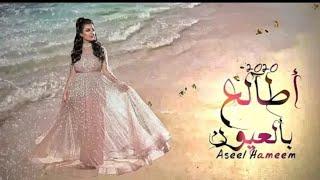 تحميل اغاني أصيل هميم - أطالع بالعيون ( نسخة أصلية ومعدلة ) | 2020 Aseel Hameem- Atali3 Bel3eon MP3