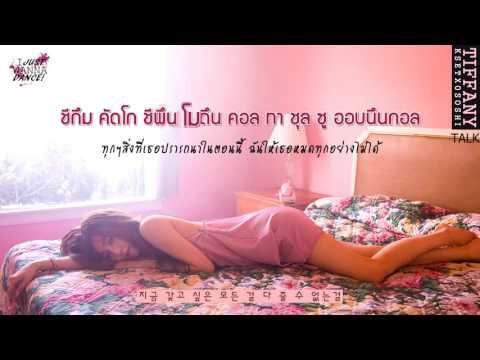 [Karaoke/Thaisub] TIFFANY(티파니) - Talk