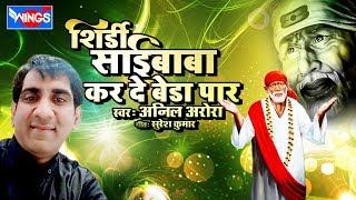 Shirdi Wale Saibaba Karde Beda Par   Sai Baba Songs   Saibaba Bhajan By Anil Arora