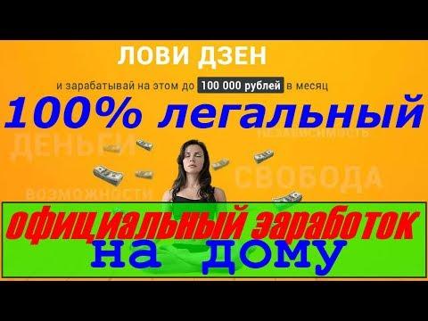 100% легальный/официальный сайт заработка денег/официальный заработок на дому