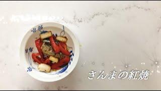 宝塚受験生のダイエットレシピ〜さんまの紅焼〜のサムネイル