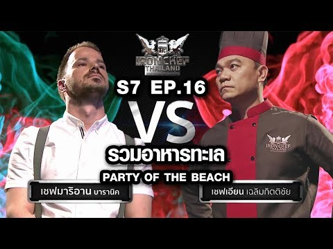 Iron Chef Thailand - S7EP16 เชฟมาริอาน vs เชฟเอียน [รวมอาหารทะเล party on the beach]