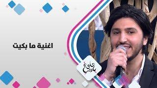 الفنان محمد فضل شاكر - اغنية ما بكيت - حلوة يا دنيا تحميل MP3