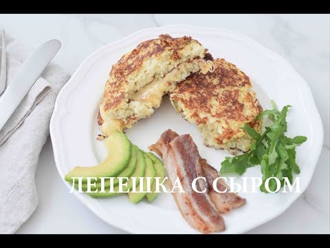 HappyKeto.ru - Кето диета, рецепты. Лепёшка с сыром