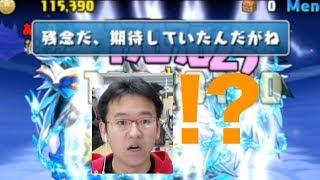 【パズドラ】ボスが+99でドロップ星宝の夜空、初見!!
