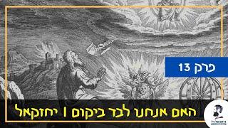 האם אנחנו לבד ביקום - פרק 13: יחזקאל