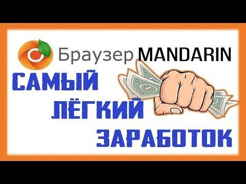 Проверка браузера MANDARIN на выплату! ПЛАТИТ!