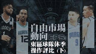 自由市場動向EP5:東區球隊休季操作評比下篇