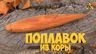 Формы для поплавок своими руками из дерева