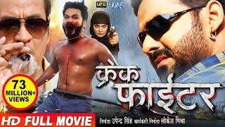 Crack Fighter Pawan Singh Sanchita Nidhi Jha Superhit Bhojpuri Movie