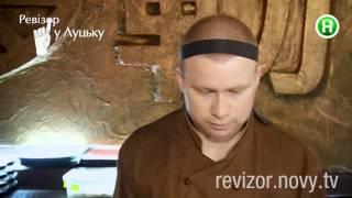 Кафе Базилик - Ревизор в Луцке - 14.11.2016
