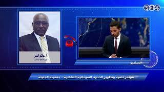 مؤتمر تنمية وتطوير الحدود السودانية التشادية وإنعكاسه على تحقيق التنمية المستدامة - قضية اليوم