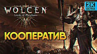 Обзор Wolcen: Lords of Mayhem прохождение Мультиплеер