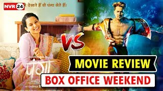 This Week's Bollywood Movies Review | Street Dancer 3D & Panga Movie Full Review