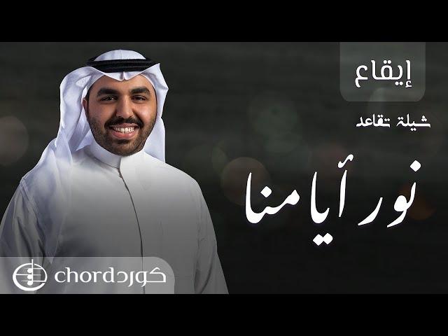 شيلة تقاعد نور أيامنا اغاني معزوفة جديده اطلب معزوفات