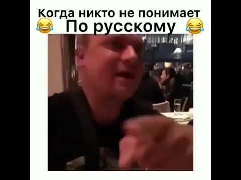 Приколы 2018 октября месяца ржака когда никто не  понимает по русский # 3