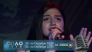 Четвёртый выпуск телепроекта «Соло-Дети»: 16 октября в 19:00 на Кубань24