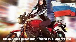 Russian Club Dance Hits_Spring 2017/Русские Клубные Хиты_Весна 2017