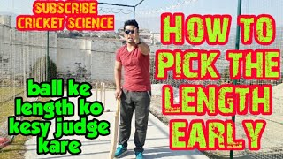 How to pick the length early ! How to judge the length ! Judge length of the ball ! Cricket science