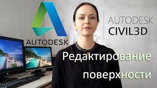 Autodesk Civil 3D.  РЕДАКТИРОВАНИЕ ПОВЕРХНОСТИ. В КАКОЙ ВЕРСИИ УДОБНЕЕ РАБОТАТЬ С ПОВЕРХНОСТЬЮ?