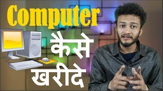 {HINDI} 5 Things to Consider Before Buying a Computer || How to Buy a New Computer In india