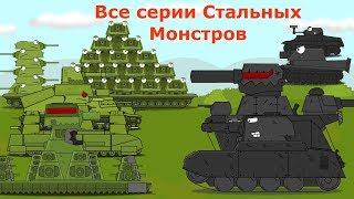 Все серии Стальных монстров Мультики про танки