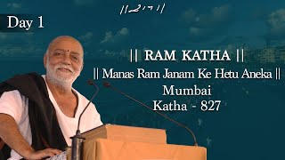 Day - 1 | 808th Ram Katha | Morari Bapu | New Marine Lines, Mumbai