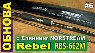 Norstream rebel rbs 732mmh 10-28гр