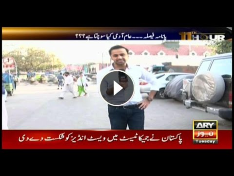 11th Hour 25th April 2017