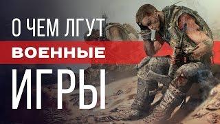 О чем лгут военные игры?
