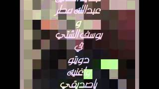 تحميل و مشاهدة ياصديقي عبدالله مطر & يوسف الشتي MP3