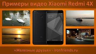 Примеры видео к обзору Xiaomi Redmi 4X