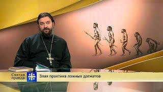 Протоиерей Андрей Ткачев. Злая практика ложных догматов
