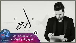 بسام مهدي - ارجع (حصريا) | 2018 | (Basam Mahdi - Erja3 (Exclusive تحميل MP3