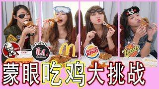 【游戏】蒙眼吃鸡大挑战!她们到底吃了什么鸡?!
