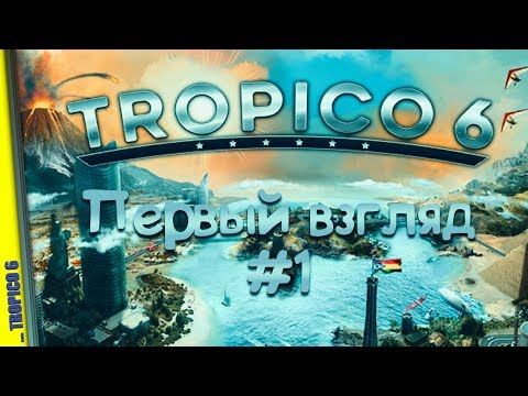 Tropico 6 — gameplay | Первый взгляд #1 | Uncut
