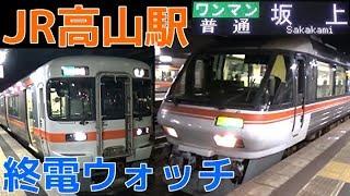 mqdefault - 終電ウォッチ☆JR高山駅 高山本線の最終列車! 普通坂上行き(1日1本終電のみの行き先)など