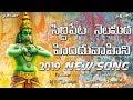 Siddipeta Nela meeda Hinduvahini New Song 2019 | DJ SAI TEJA SIDDIPET